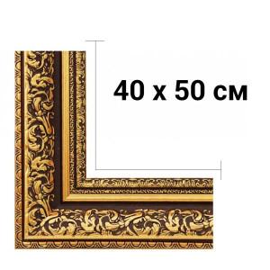 40 х 50 см