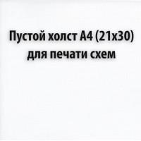 Холст пустой для печати схем А4 (21 х 30 см)