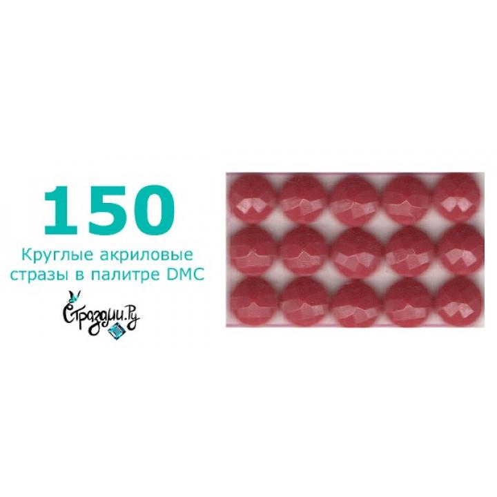 Стразы DMC 150 круглые для алмазной мозаики 1,4 г