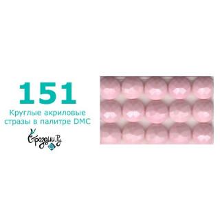 Стразы DMC 151 круглые для алмазной мозаики 1,4 г