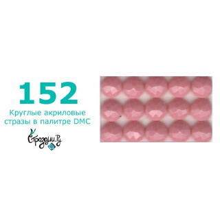 Стразы DMC 152 круглые для алмазной мозаики 1,4 г