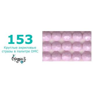 Стразы DMC 153 круглые для алмазной мозаики 1,4 г