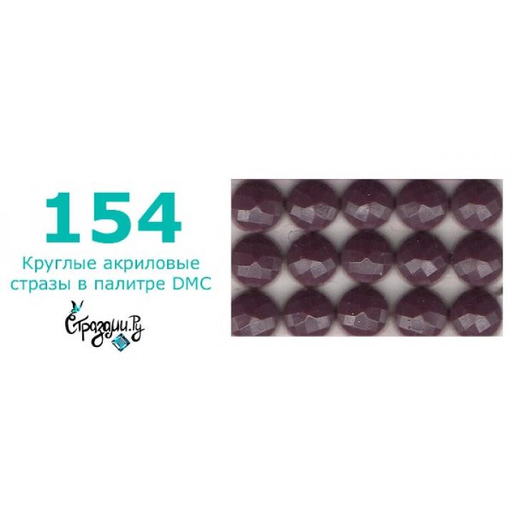 Стразы DMC 154 круглые для алмазной мозаики 1,4 г