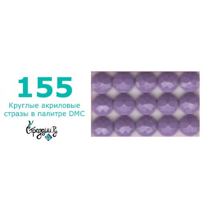 Стразы DMC 155 круглые для алмазной мозаики 1,4 г