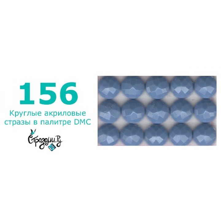 Стразы DMC 156 круглые для алмазной мозаики 1,4 г