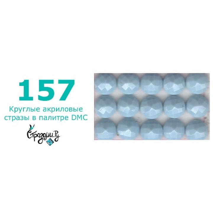 Стразы DMC 157 круглые для алмазной мозаики 1,4 г