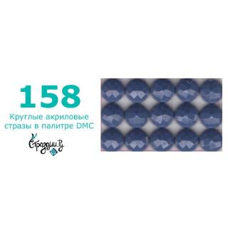 Стразы DMC 158 круглые для алмазной мозаики 1,4 г