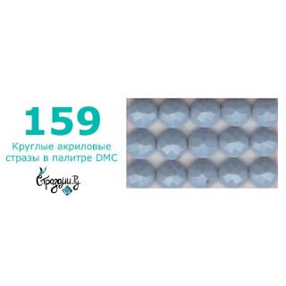 Стразы DMC 159 круглые для алмазной мозаики 1,4 г