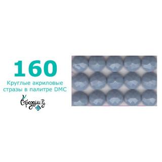 Стразы DMC 160 круглые для алмазной мозаики 1,4 г