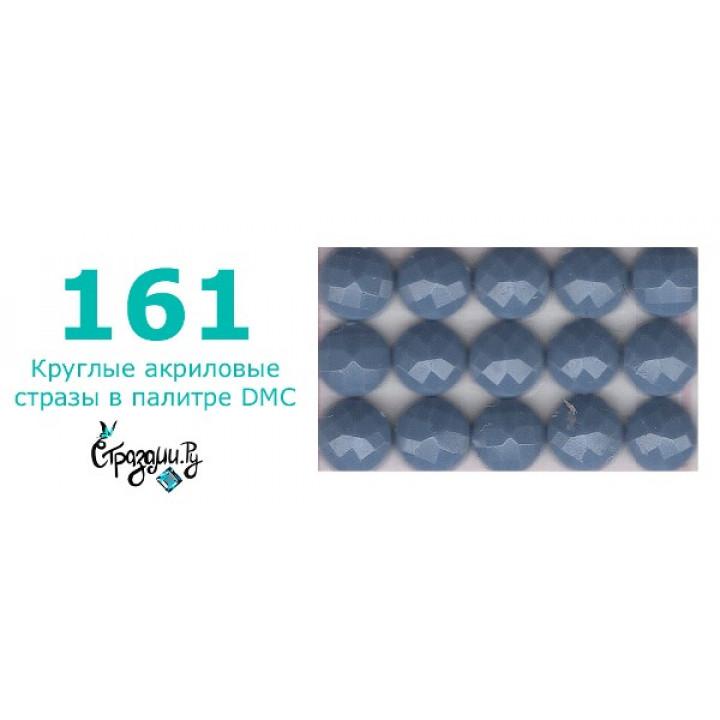 Стразы DMC 161 круглые для алмазной мозаики 1,4 г