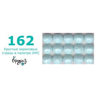 Стразы DMC 162 круглые для алмазной мозаики 200-220 шт
