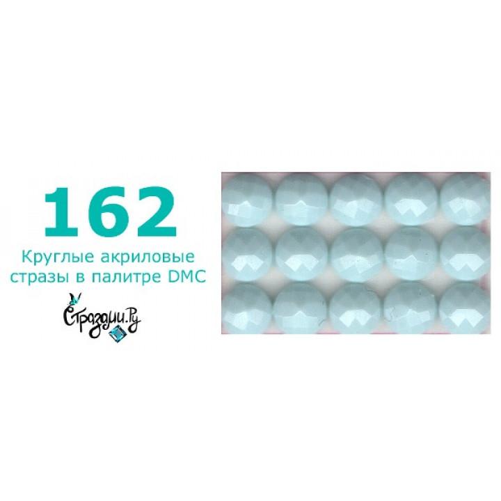 Стразы DMC 162 круглые для алмазной мозаики 1,4 г