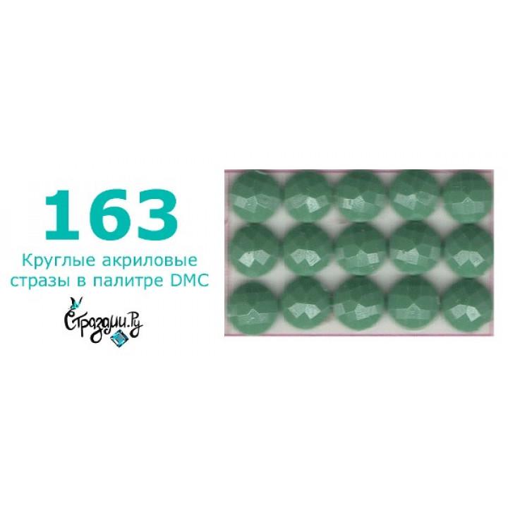 Стразы DMC 163 круглые для алмазной мозаики 1,4 г