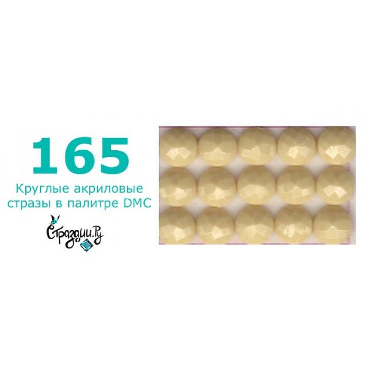 Стразы DMC 165 круглые для алмазной мозаики 200-220 шт