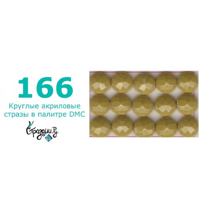 Стразы DMC 166 круглые для алмазной мозаики 1,4 г