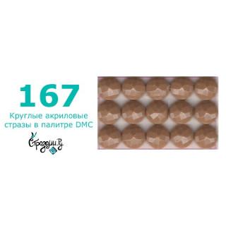 Стразы DMC 167 круглые для алмазной мозаики 1,4 г