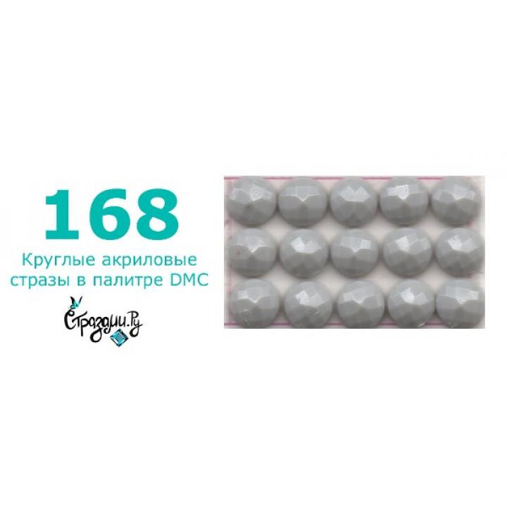 Стразы DMC 168 круглые для алмазной мозаики 1,4 г