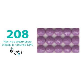 Стразы DMC 208 круглые для алмазной мозаики 1,4 г