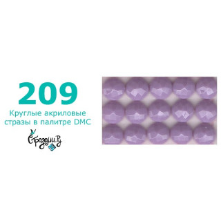 Стразы DMC 209 круглые для алмазной мозаики 200-220 шт