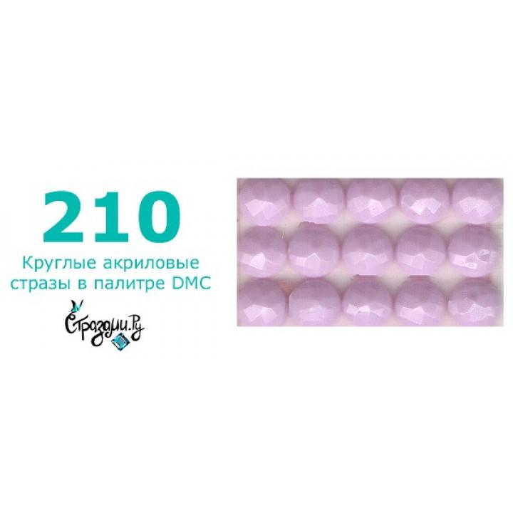 Стразы DMC 210 круглые для алмазной мозаики 1,4 г