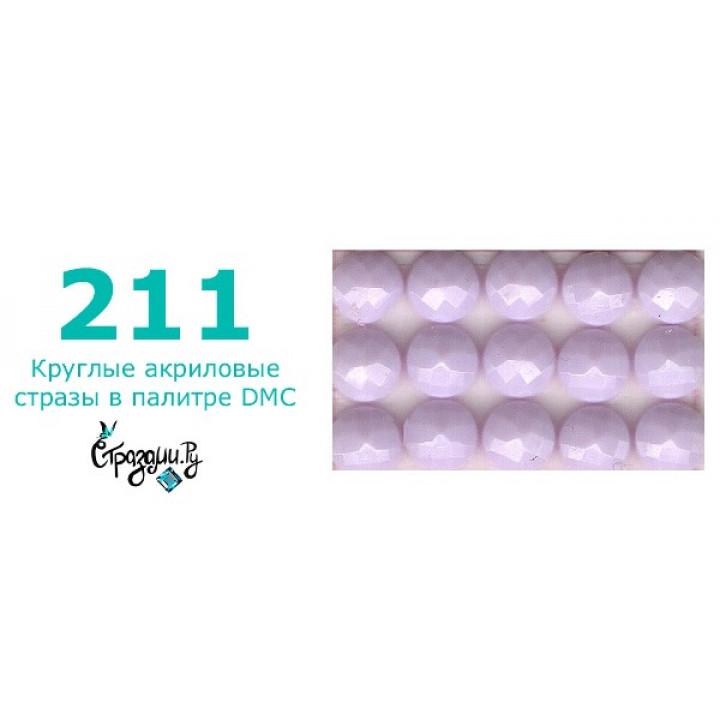Стразы DMC 211 круглые для алмазной мозаики 1,4 г