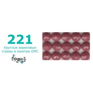 Стразы DMC 221 круглые для алмазной мозаики 1,4 г