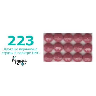 Стразы DMC 223 круглые для алмазной мозаики 1,4 г