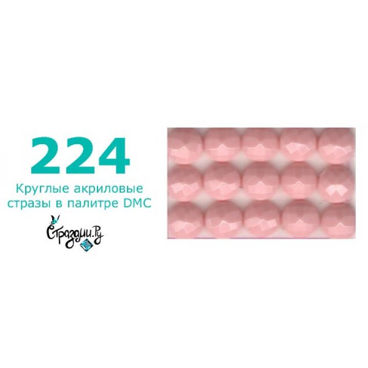 Стразы DMC 224 круглые для алмазной мозаики 1,4 г