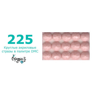 Стразы DMC 225 круглые для алмазной мозаики 1,4 г