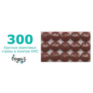 Стразы DMC 300 круглые для алмазной мозаики 200-220 шт