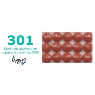 Стразы DMC 301 круглые для алмазной мозаики 1,4 г