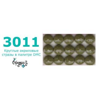 Стразы DMC 3011 круглые для алмазной мозаики 200-220 шт