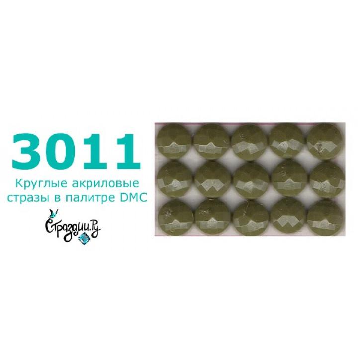 Стразы DMC 3011 круглые для алмазной мозаики 1,4 г