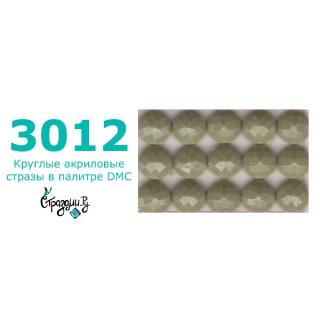 Стразы DMC 3012 круглые для алмазной мозаики 1,4 г