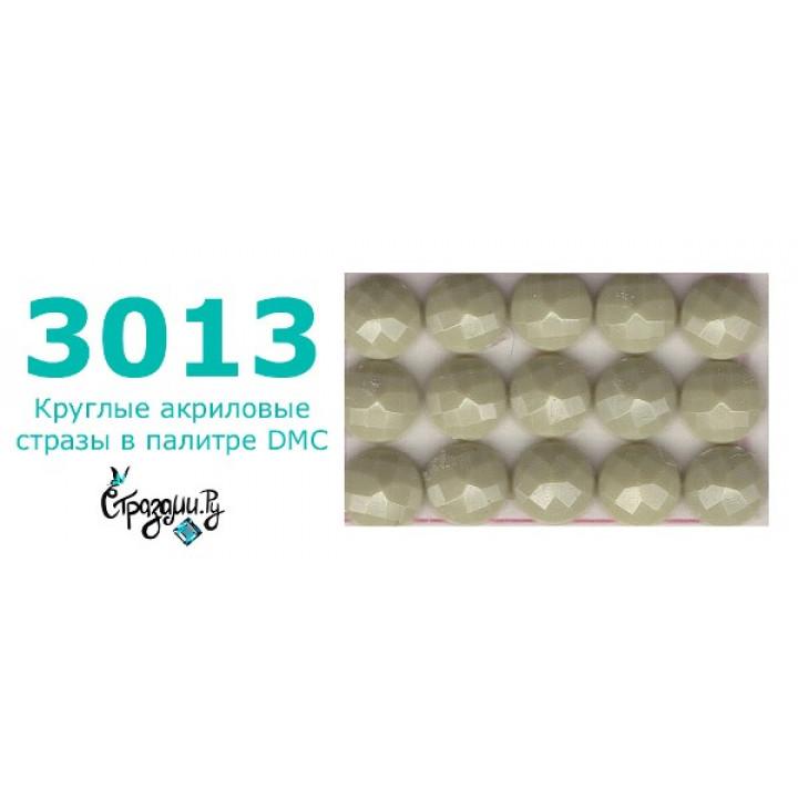 Стразы DMC 3013 круглые для алмазной мозаики 1,4 г