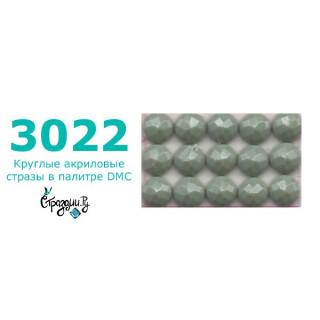 Стразы DMC 3022 круглые для алмазной мозаики 1,4 г