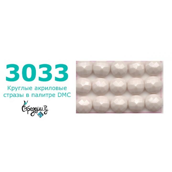 Стразы DMC 3033 круглые для алмазной мозаики 1,4 г