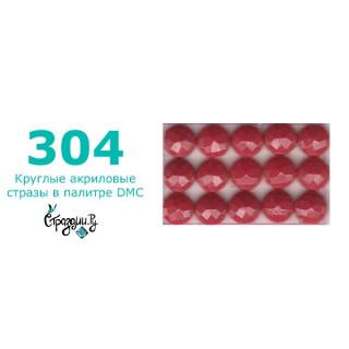 Стразы DMC 304 круглые для алмазной мозаики 1,4 г