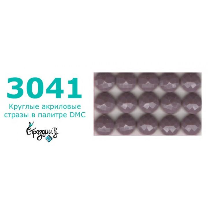 Стразы DMC 3041 круглые для алмазной мозаики 1,4 г