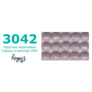 Стразы DMC 3042 круглые для алмазной мозаики 1,4 г
