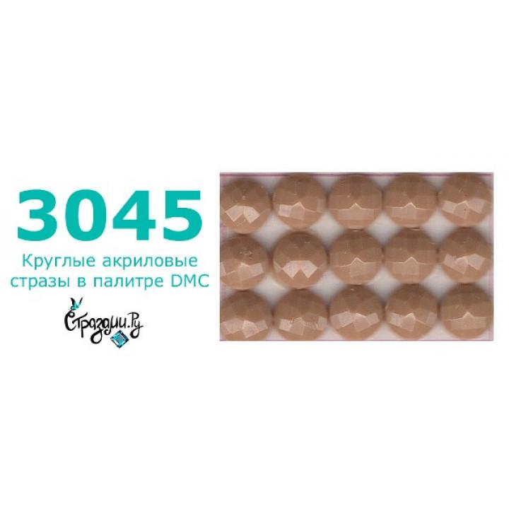 Стразы DMC 3045 круглые для алмазной мозаики 1,4 г