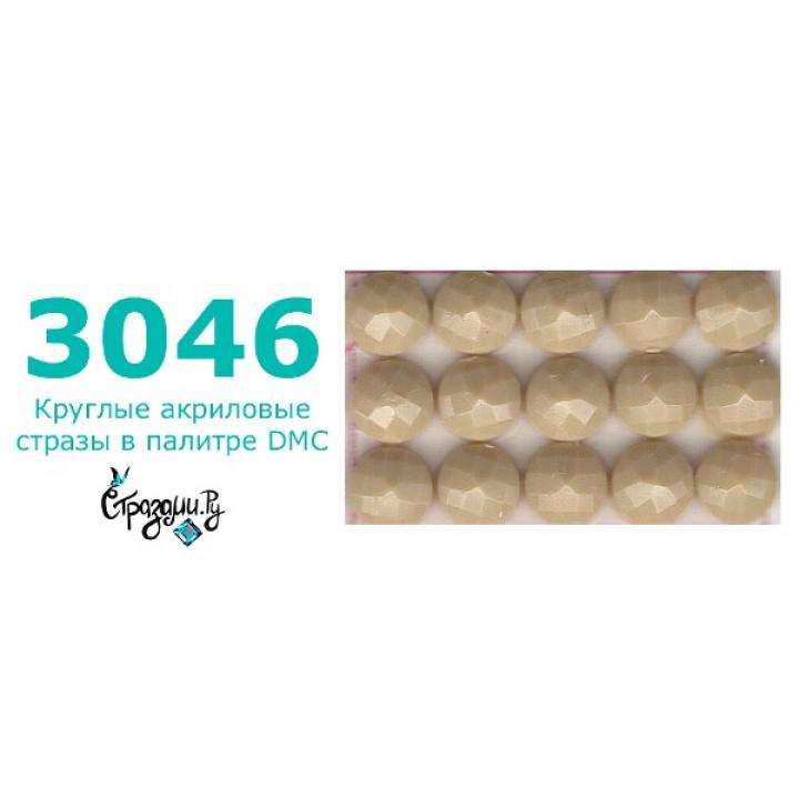 Стразы DMC 3046 круглые для алмазной мозаики 1,4 г