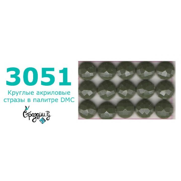 Стразы DMC 3051 круглые для алмазной мозаики 1,4 г