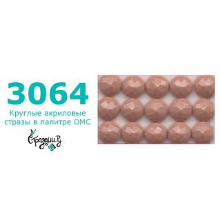 Стразы DMC 3064 круглые для алмазной мозаики 200-220 шт