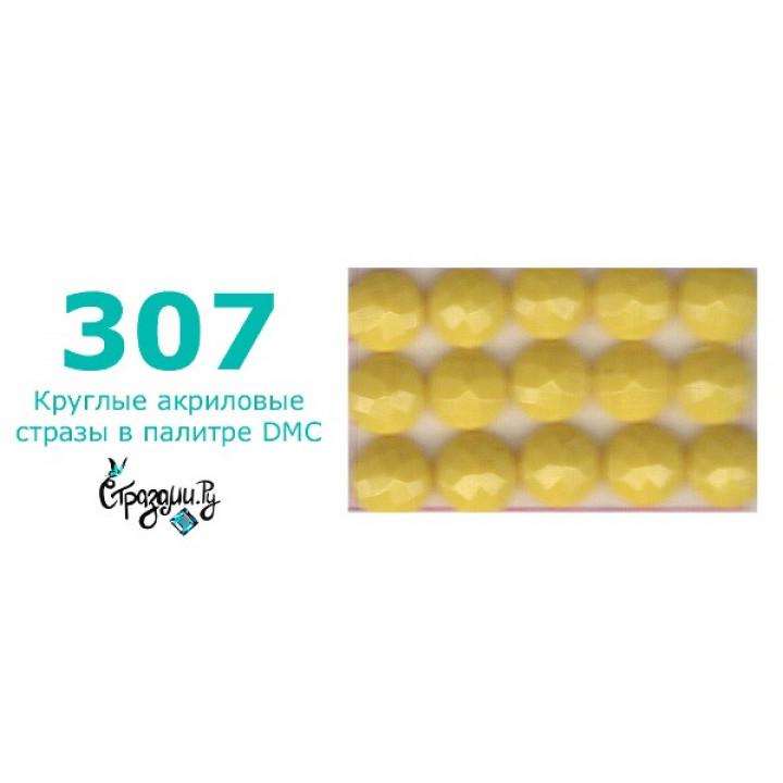 Стразы DMC 307 круглые для алмазной мозаики 1,4 г