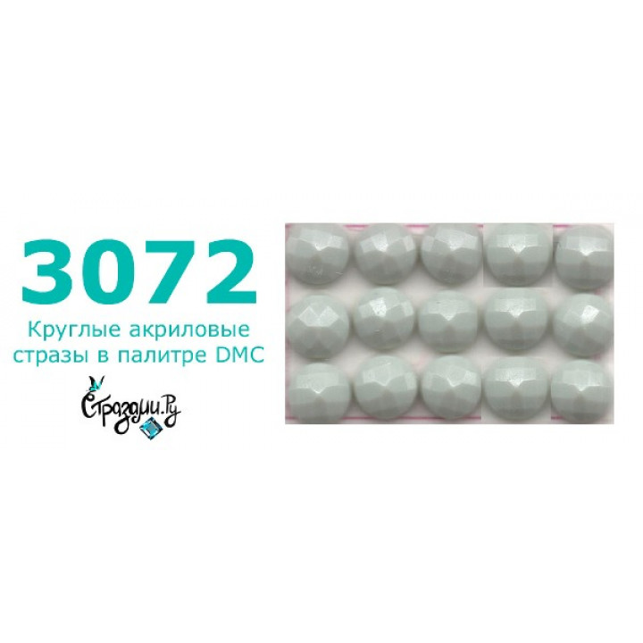 Стразы DMC 3072 круглые для алмазной мозаики 200-220 шт