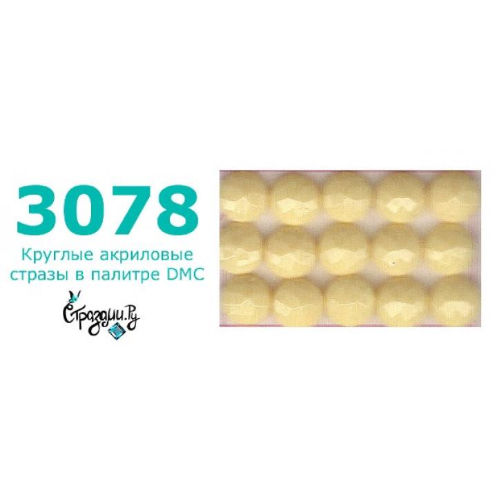 Стразы DMC 3078 круглые для алмазной мозаики 200-220 шт