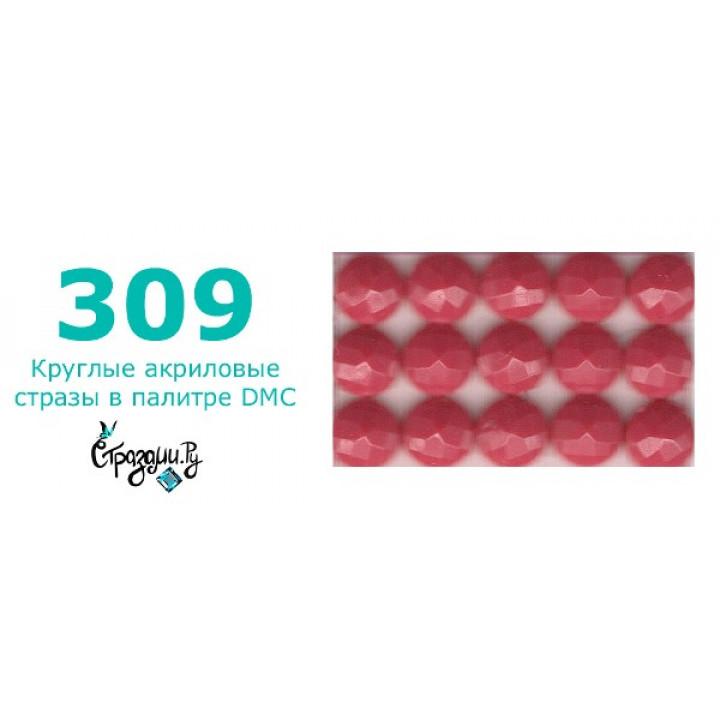 Стразы DMC 309 круглые для алмазной мозаики 200-220 шт