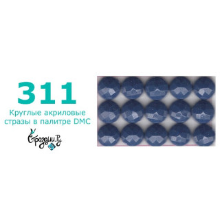 Стразы DMC 311 круглые для алмазной мозаики 200-220 шт