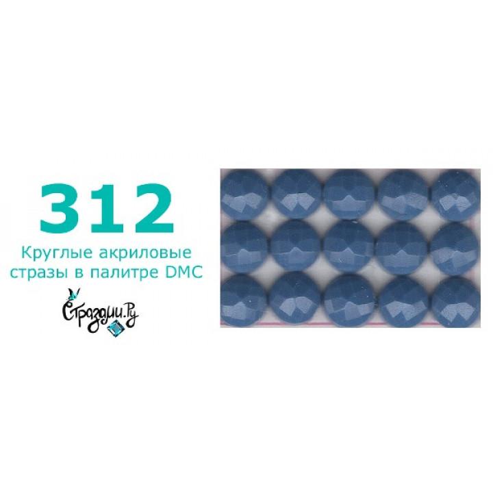 Стразы DMC 312 круглые для алмазной мозаики 1,4 г
